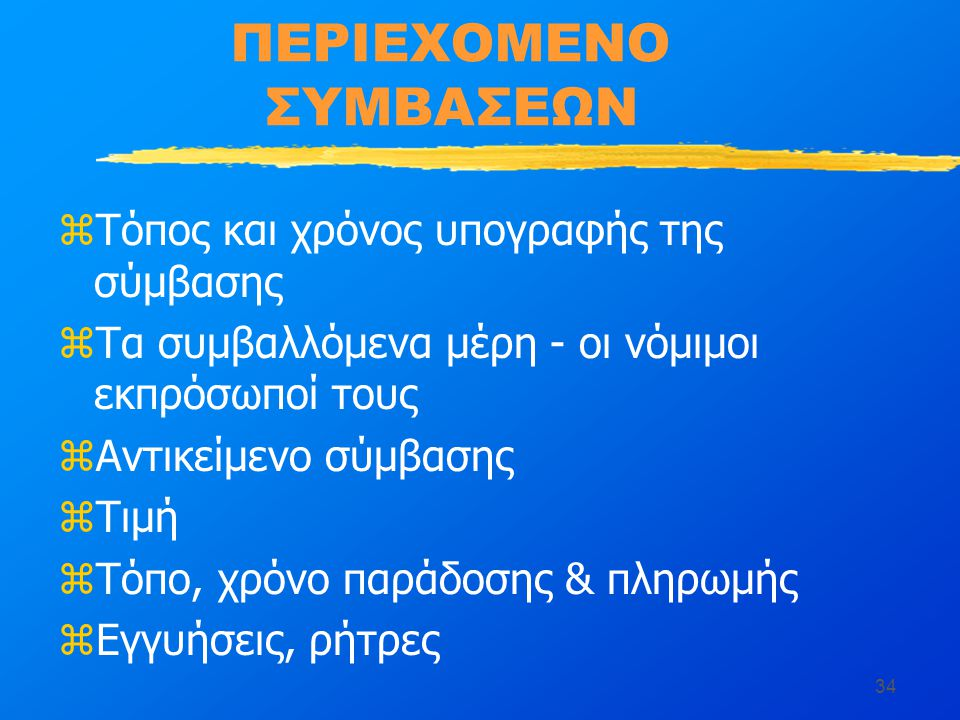 ΠΕΡΙΕΧΟΜΕΝΟ ΣΥΜΒΑΣΕΩΝ