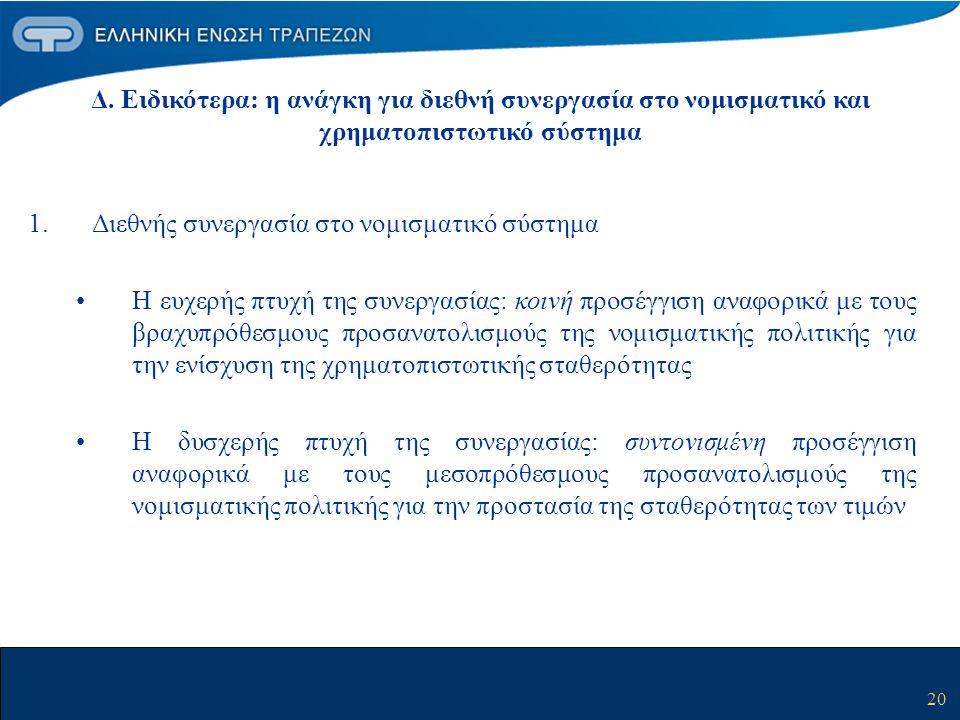 1. Διεθνής συνεργασία στο νομισματικό σύστημα