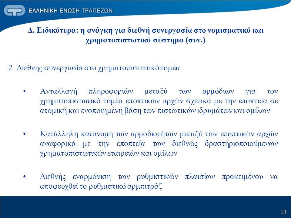2. Διεθνής συνεργασία στο χρηματοπιστωτικό τομέα