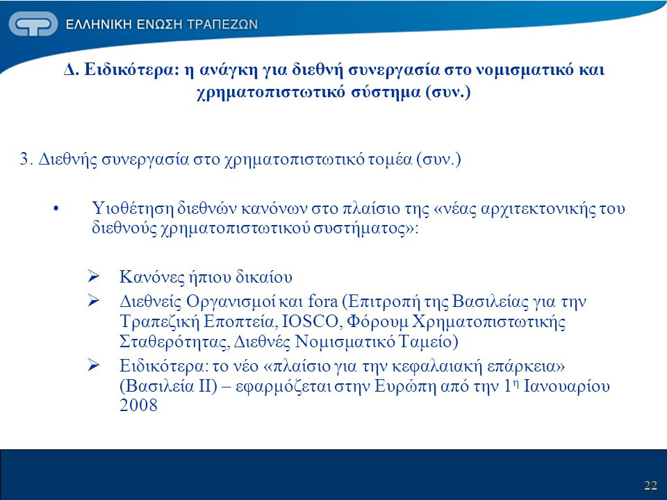 3. Διεθνής συνεργασία στο χρηματοπιστωτικό τομέα (συν.)