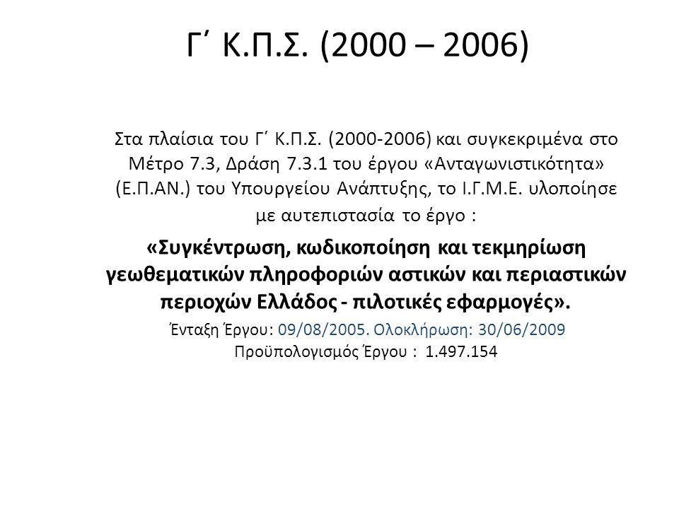 Γ΄ Κ.Π.Σ. (2000 – 2006)
