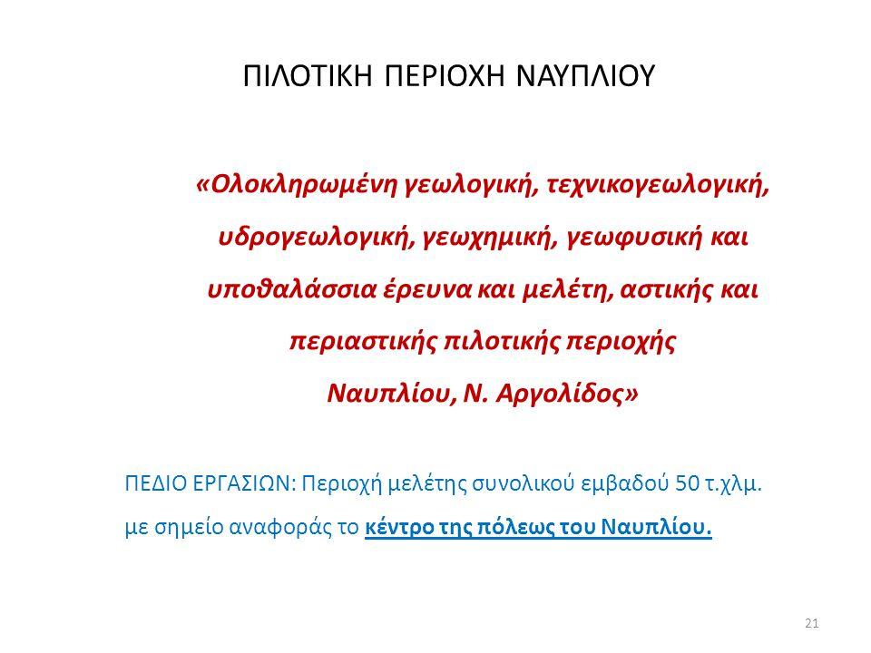 ΠΙΛΟΤΙΚΗ ΠΕΡΙΟΧΗ ΝΑΥΠΛΙΟΥ