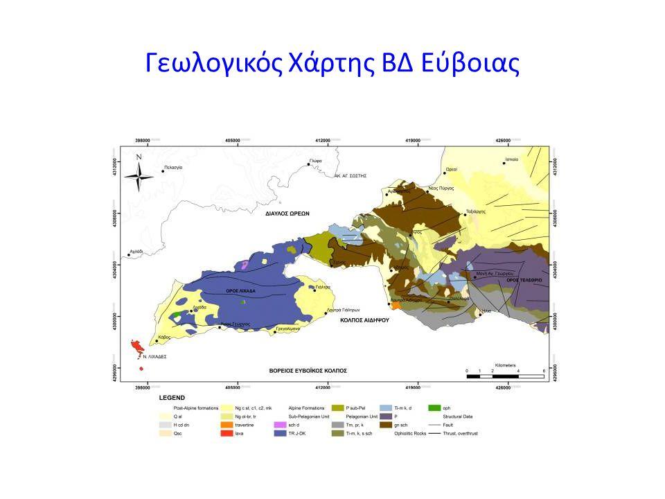 Γεωλογικός Χάρτης ΒΔ Εύβοιας