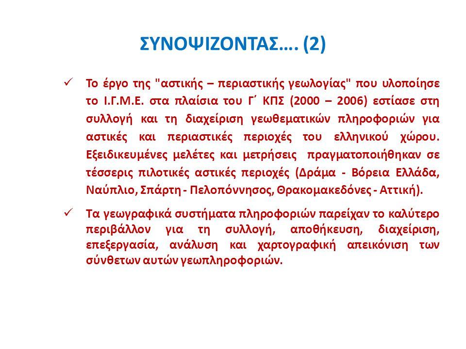 ΣΥΝΟΨΙΖΟΝΤΑΣ…. (2)