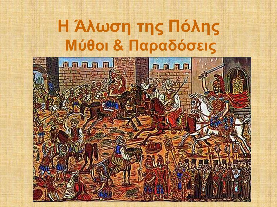H Άλωση της Πόλης Μύθοι & Παραδόσεις