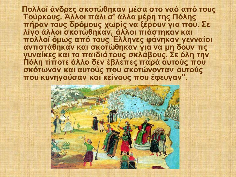Πολλοί άνδρες σκοτώθηκαν μέσα στο ναό από τους Τούρκους