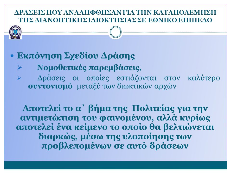 Εκπόνηση Σχεδίου Δράσης Νομοθετικές παρεμβάσεις,