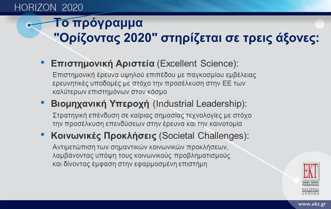 Το πρόγραμμα Ορίζοντας 2020 στηρίζεται σε τρεις άξονες: