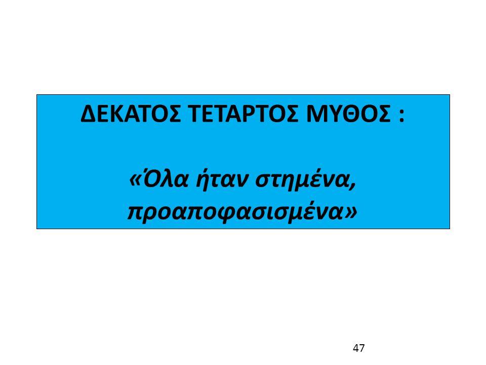 ΔΕΚΑΤΟΣ ΤΕΤΑΡΤΟΣ ΜΥΘΟΣ : «Όλα ήταν στημένα, προαποφασισμένα»
