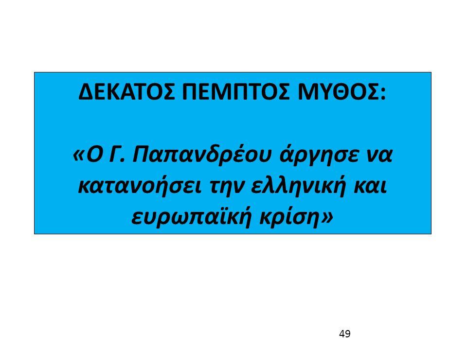ΔΕΚΑΤΟΣ ΠΕΜΠΤΟΣ ΜΥΘΟΣ: «Ο Γ