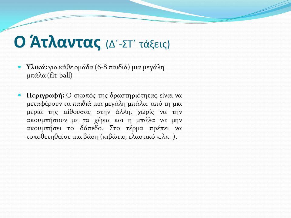 Ο Άτλαντας (Δ΄-ΣΤ΄ τάξεις)