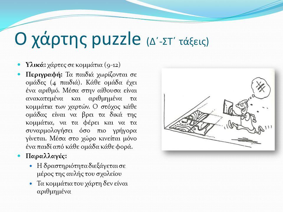 Ο χάρτης puzzle (Δ΄-ΣΤ΄ τάξεις)