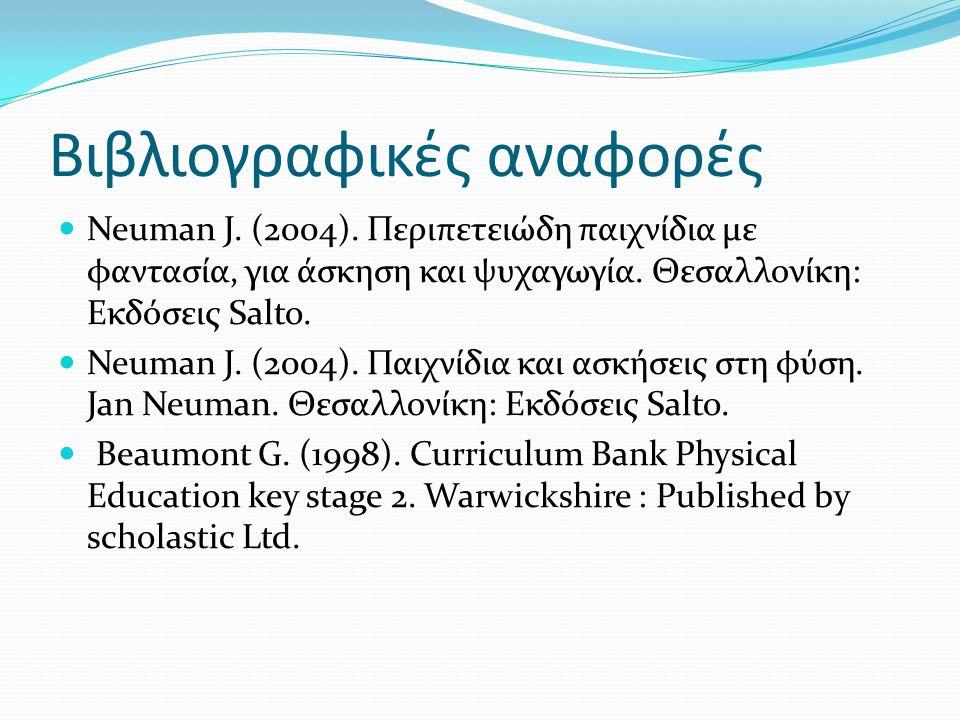 Βιβλιογραφικές αναφορές