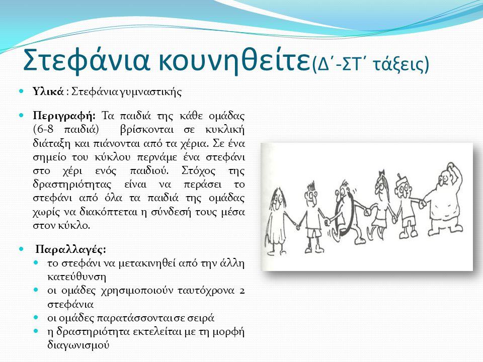 Στεφάνια κουνηθείτε(Δ΄-ΣΤ΄ τάξεις)