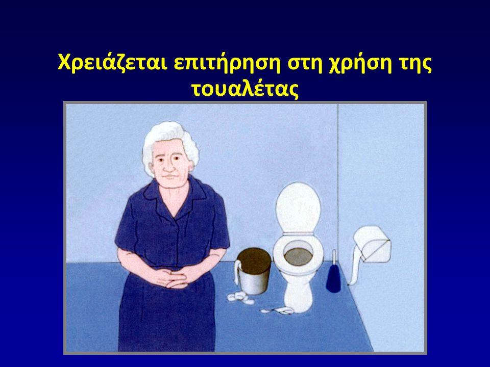Χρειάζεται επιτήρηση στη χρήση της τουαλέτας