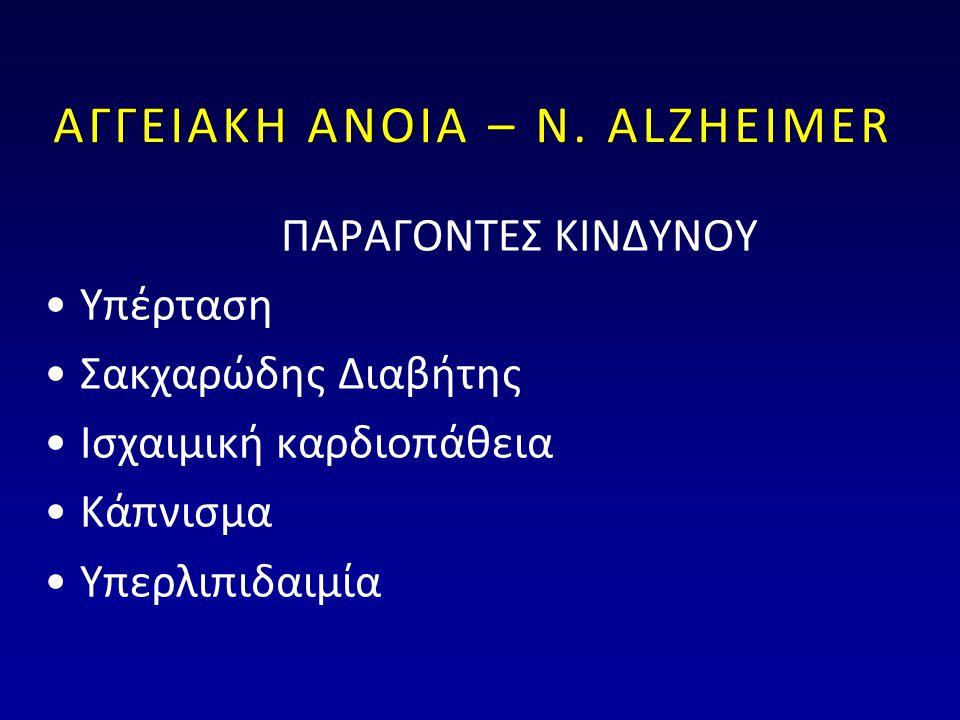 ΑΓΓΕΙΑΚΗ ΑΝΟΙΑ – Ν. ALZHEIMER