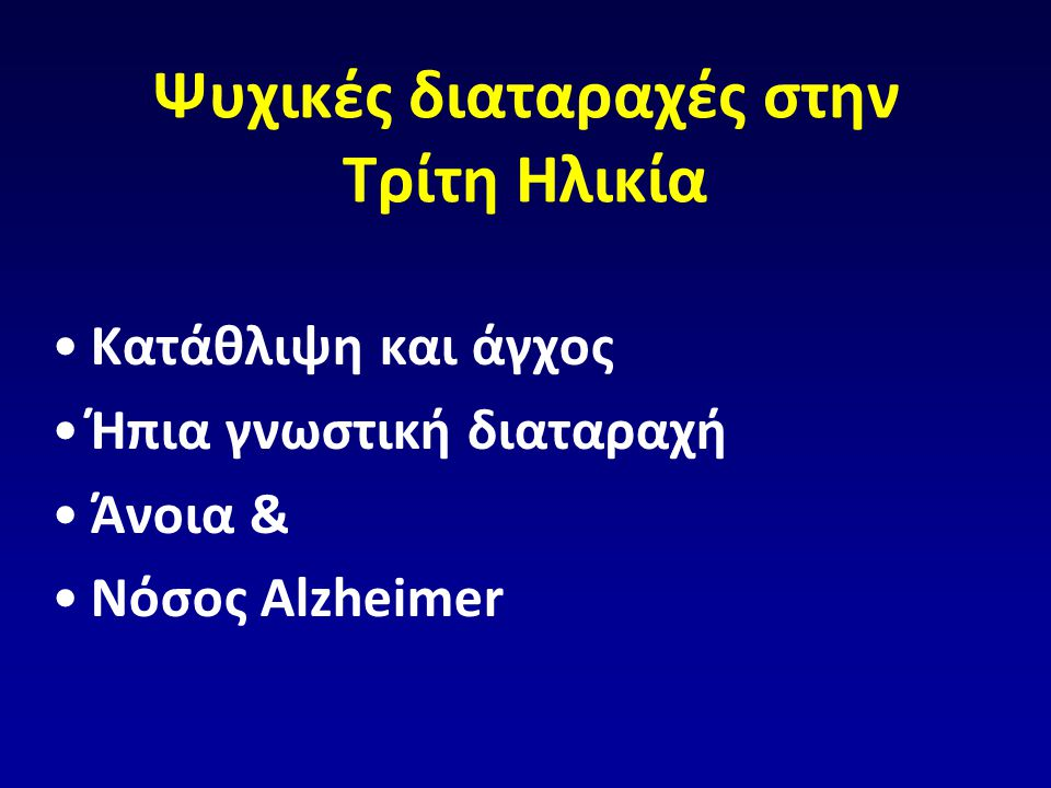 Ψυχικές διαταραχές στην Τρίτη Ηλικία