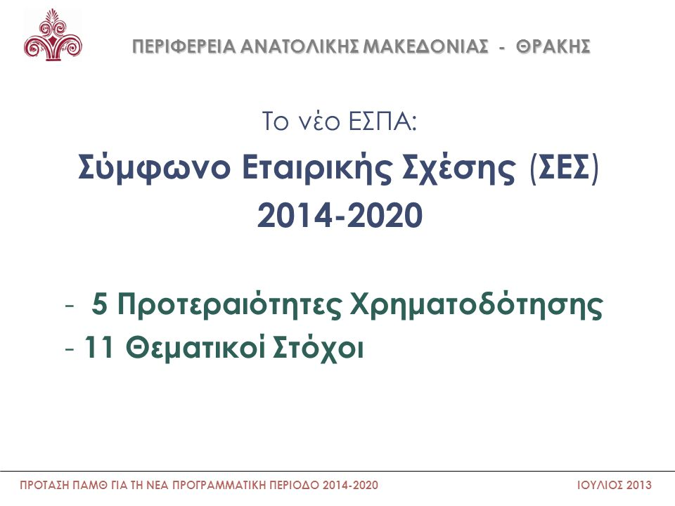 ΠΕΡΙΦΕΡΕΙΑ ΑΝΑΤΟΛΙΚΗΣ ΜΑΚΕΔΟΝΙΑΣ - ΘΡΑΚΗΣ