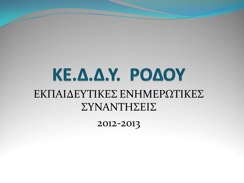 ΕΚΠΑΙΔΕΥΤΙΚΕΣ ΕΝΗΜΕΡΩΤΙΚΕΣ ΣΥΝΑΝΤΗΣΕΙΣ 2012-2013
