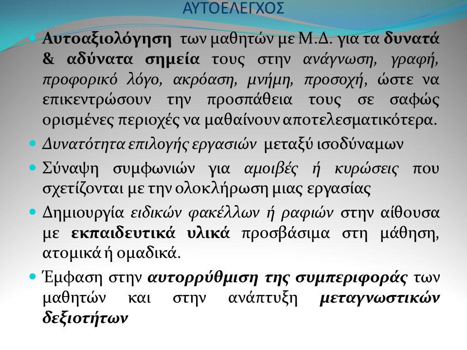 ΑΥΤΟΕΛΕΓΧΟΣ