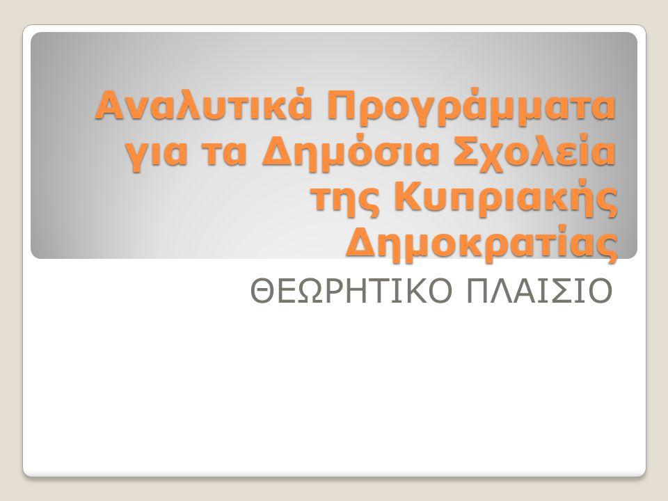 Αναλυτικά Προγράμματα για τα Δημόσια Σχολεία της Κυπριακής Δημοκρατίας
