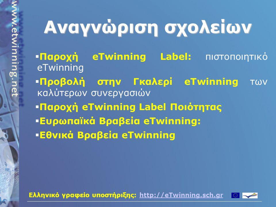 Αναγνώριση σχολείων Παροχή eTwinning Label: πιστοποιητικό eTwinning