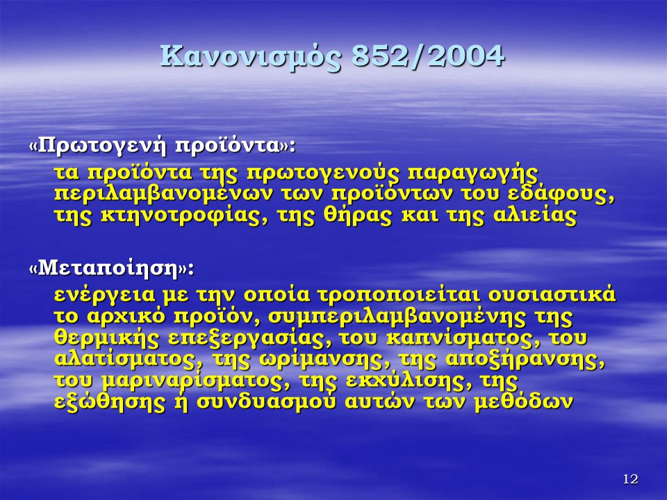 Κανονισμός 852/2004 «Πρωτογενή προϊόντα»: