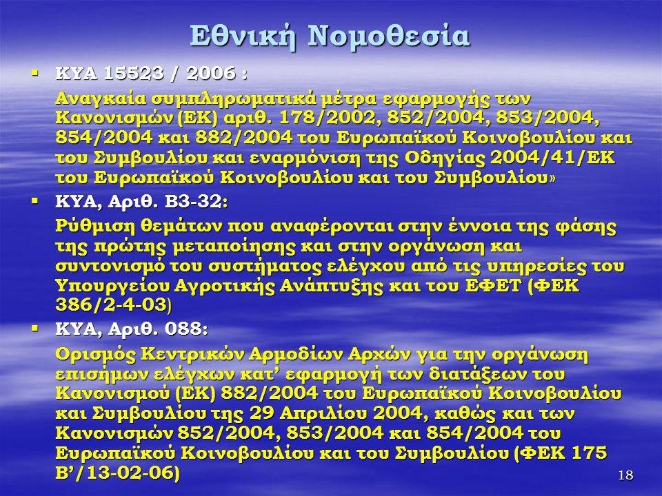 Εθνική Νομοθεσία ΚΥΑ 15523 / 2006 :