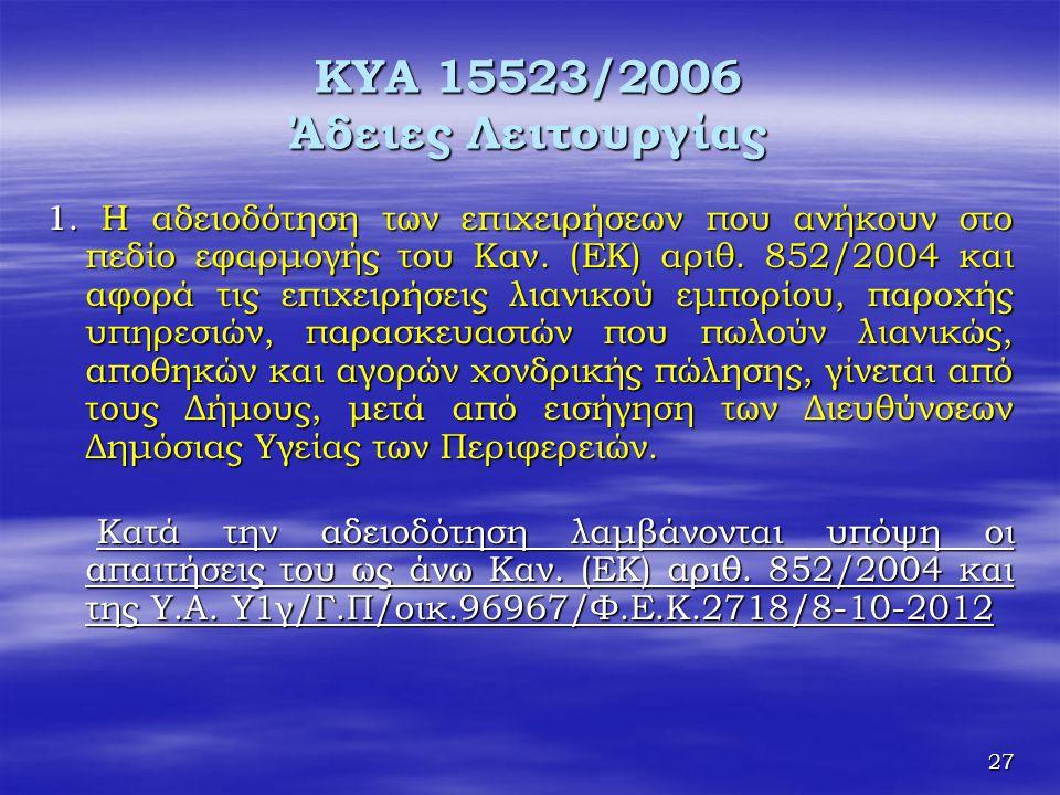 KYA 15523/2006 Άδειες Λειτουργίας