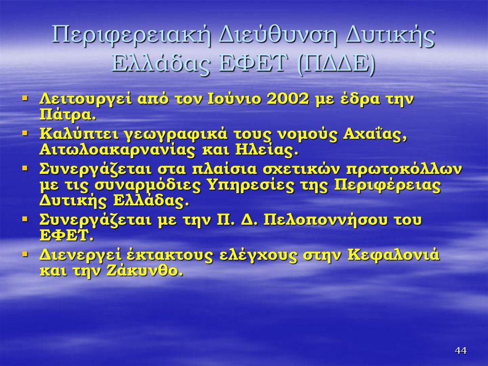 Περιφερειακή Διεύθυνση Δυτικής Ελλάδας ΕΦΕΤ (ΠΔΔΕ)