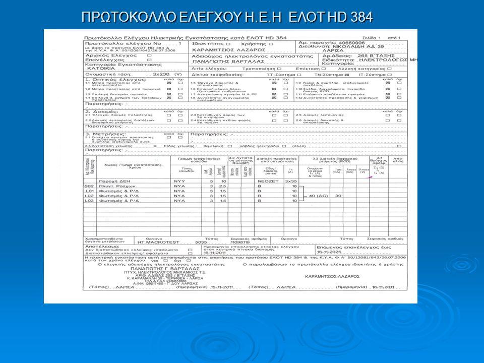 ΠΡΩΤΟΚΟΛΛΟ ΕΛΕΓΧΟΥ Η.Ε.Η ΕΛΟΤ HD 384
