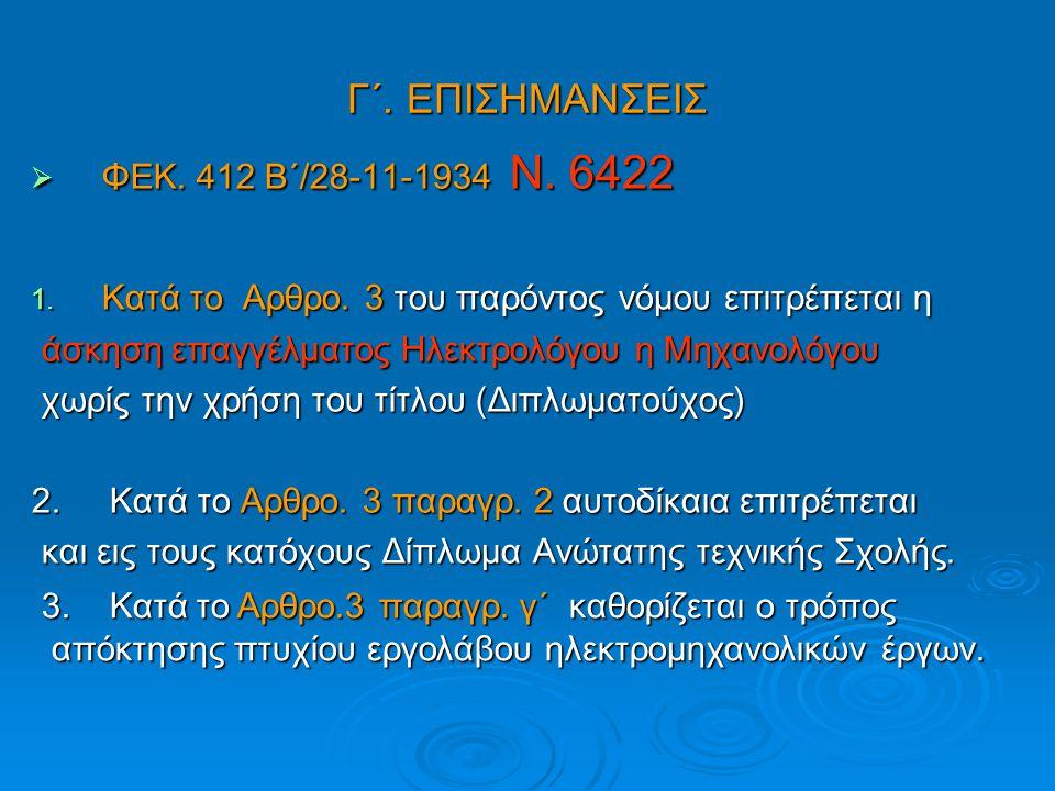 Γ΄. ΕΠΙΣΗΜΑΝΣΕΙΣ ΦΕΚ. 412 Β΄/28-11-1934 Ν. 6422