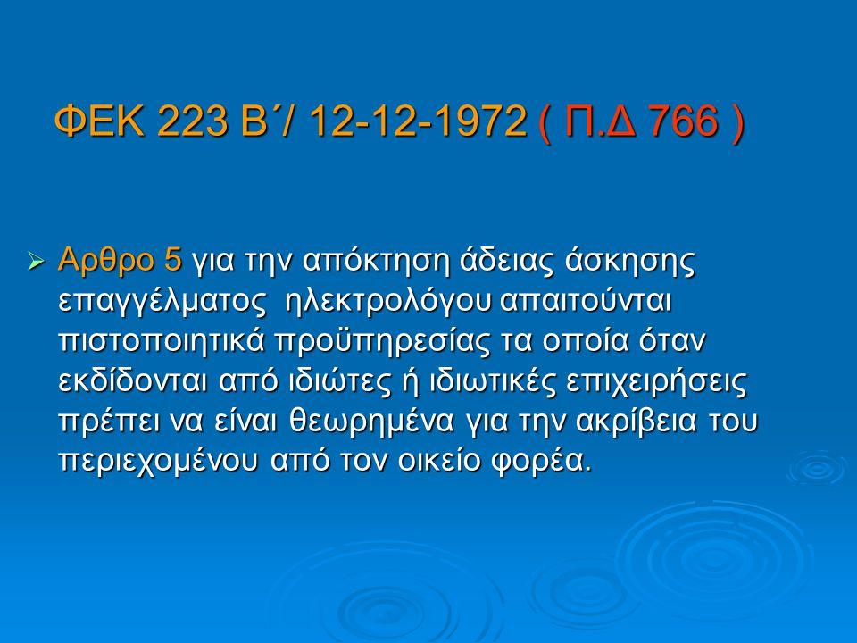 ΦΕΚ 223 Β΄/ 12-12-1972 ( Π.Δ 766 )