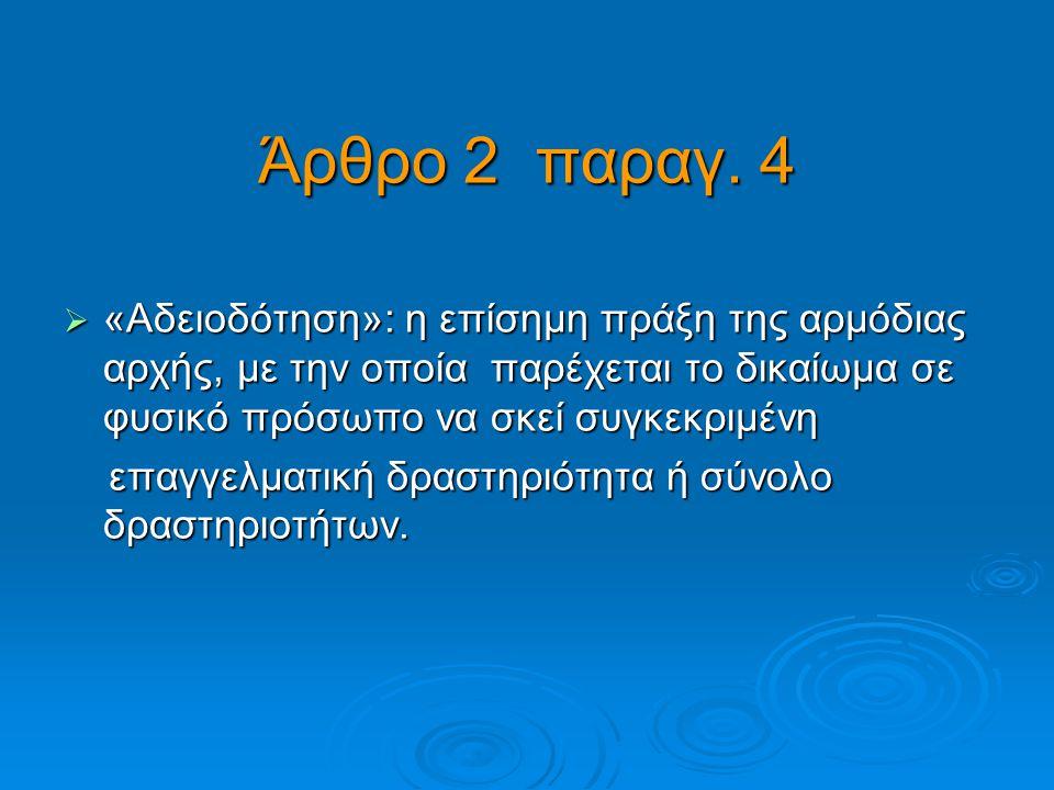 Άρθρο 2 παραγ. 4 «Αδειοδότηση»: η επίσημη πράξη της αρμόδιας αρχής, με την οποία παρέχεται το δικαίωμα σε φυσικό πρόσωπο να σκεί συγκεκριμένη.