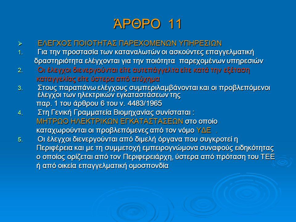ΆΡΘΡΟ 11 ΕΛΕΓΧΟΣ ΠΟΙΟΤΗΤΑΣ ΠΑΡΕΧΟΜΕΝΩΝ ΥΠΗΡΕΣΙΩΝ