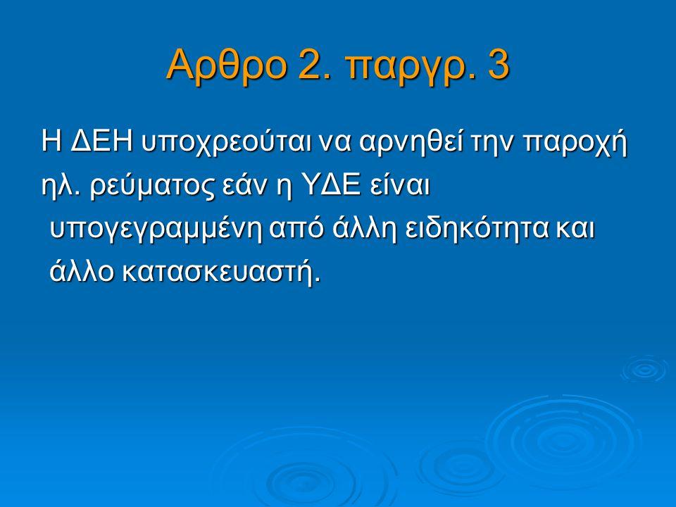 Αρθρο 2. παργρ. 3 Η ΔΕΗ υποχρεούται να αρνηθεί την παροχή
