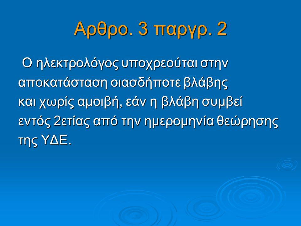 Αρθρο. 3 παργρ. 2 Ο ηλεκτρολόγος υποχρεούται στην