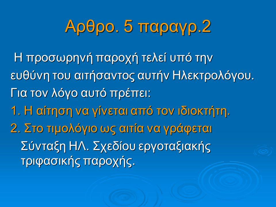 Αρθρο. 5 παραγρ.2 Η προσωρηνή παροχή τελεί υπό την