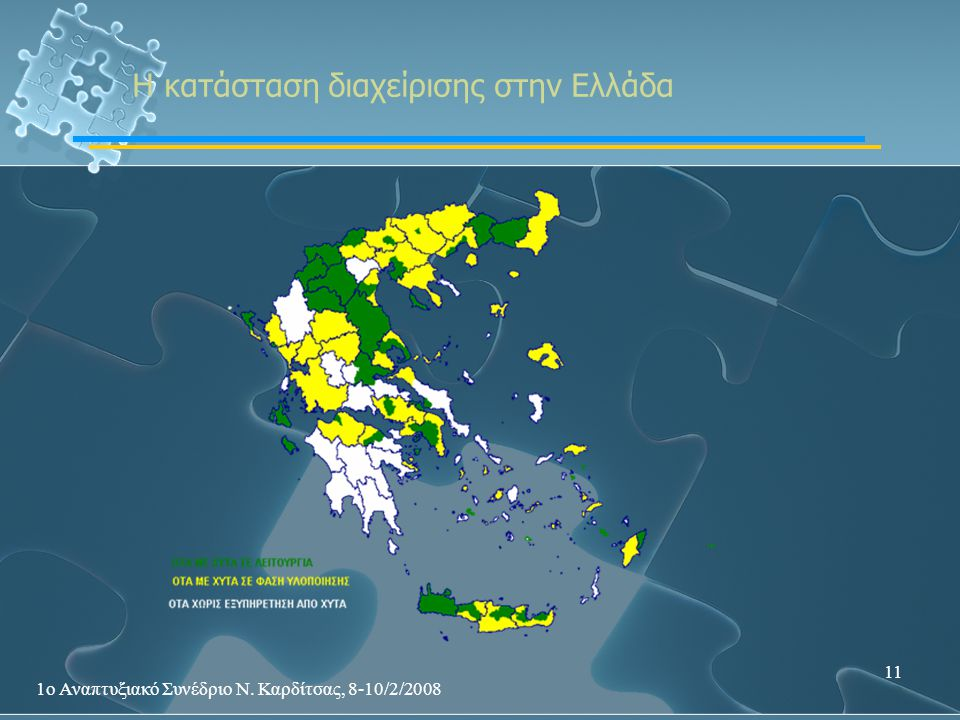 Η κατάσταση διαχείρισης στην Ελλάδα
