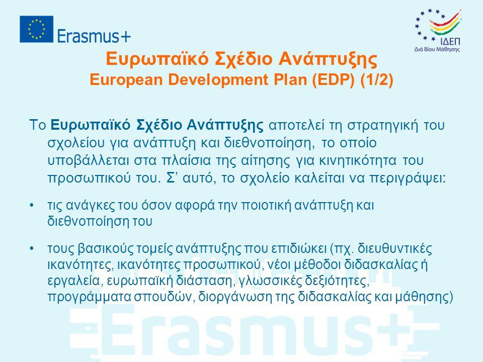 Ευρωπαϊκό Σχέδιο Ανάπτυξης European Development Plan (EDP) (1/2)