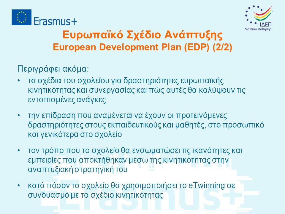 Ευρωπαϊκό Σχέδιο Ανάπτυξης European Development Plan (EDP) (2/2)