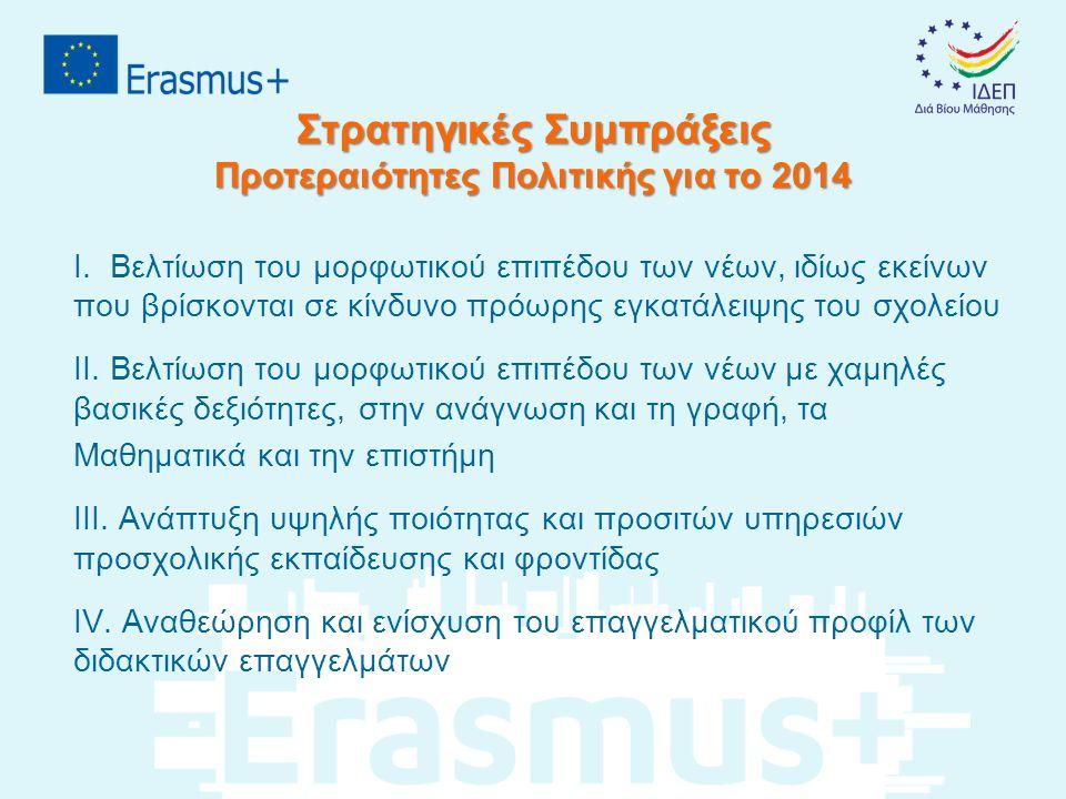 Στρατηγικές Συμπράξεις Προτεραιότητες Πολιτικής για το 2014