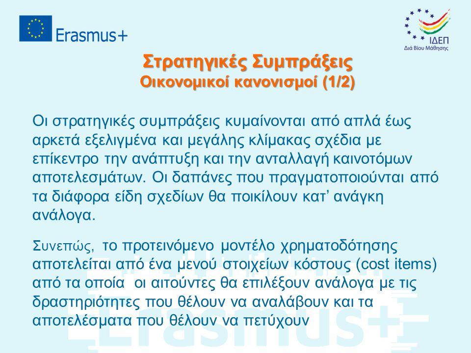 Στρατηγικές Συμπράξεις Οικονομικοί κανονισμοί (1/2)