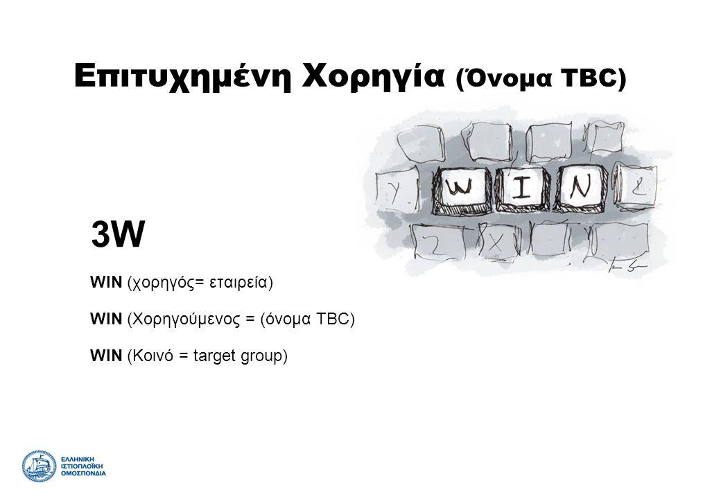 Επιτυχημένη Χορηγία (Όνομα TBC)