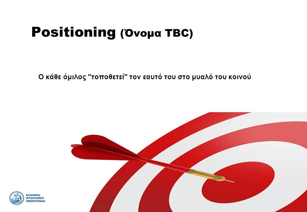 Positioning (Όνομα TBC)