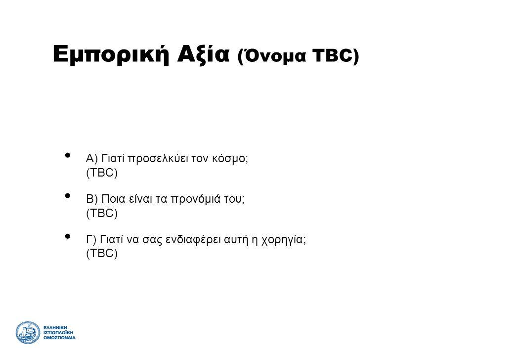 Εμπορική Αξία (Όνομα TBC)