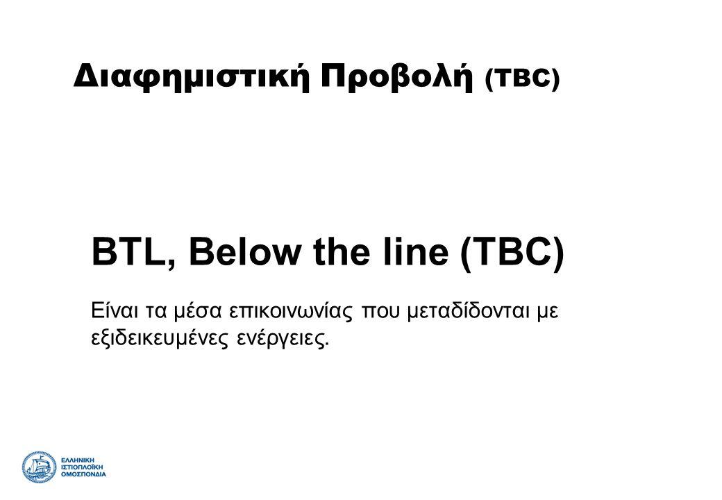 Διαφημιστική Προβολή (TBC)