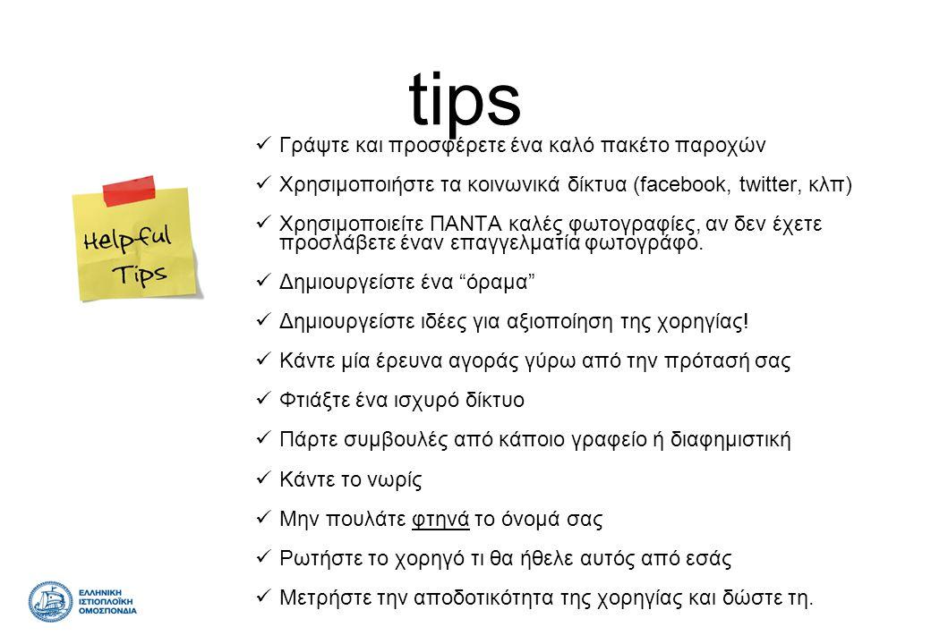 tips Γράψτε και προσφέρετε ένα καλό πακέτο παροχών
