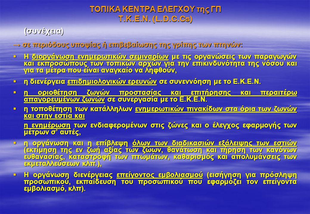 ΤΟΠΙΚΑ ΚΕΝΤΡΑ ΕΛΕΓΧΟΥ της ΓΠ Τ.Κ.Ε.Ν. (L.D.C.Cs)