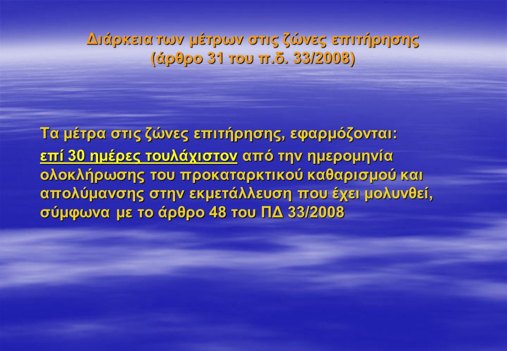 Διάρκεια των μέτρων στις ζώνες επιτήρησης (άρθρο 31 του π.δ. 33/2008)